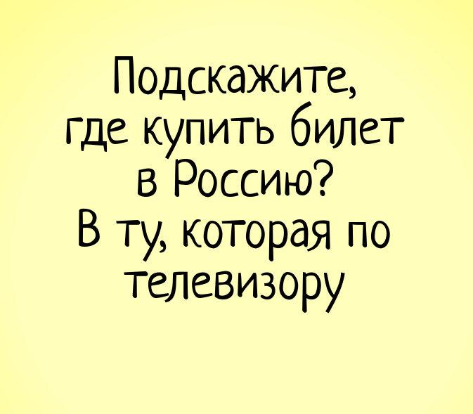 изображение: Подскажите, где купить билет в Россию? В ту, которая по телевизору #Прикол