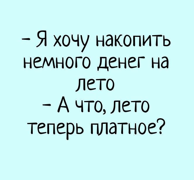 изображение: - Я хочу накопить немного денег на лето - А что, лето теперь платное? #Прикол