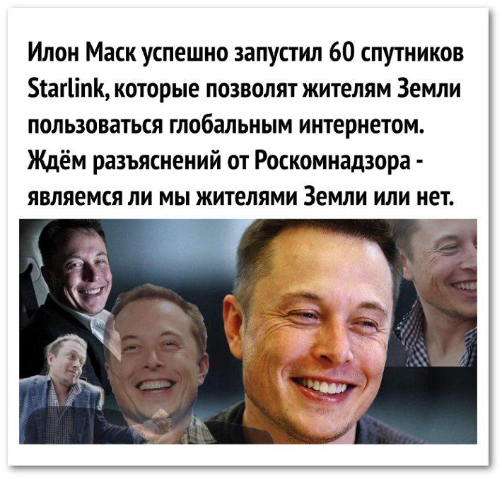 Илон Маск успешно запустил 60 спутников Starlink, которые позволяют жителям Земли пользоваться Интернетом. Ждём разъяснений от Роскомнадзора - являемся ли мы жителями Земли или нет | #прикол
