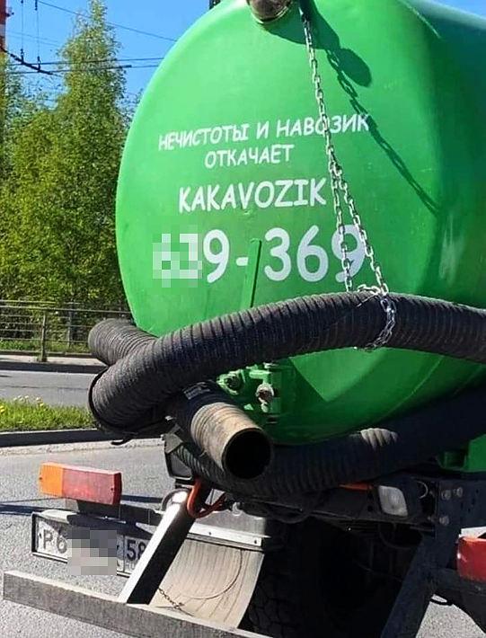 Нечистоты и навозик откачает Kakavozik | #прикол
