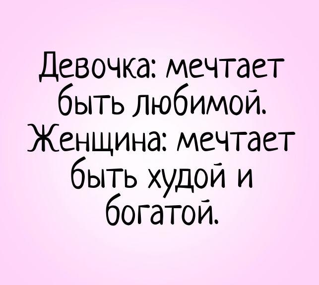 изображение: Девочка: мечтает быть любимой. Женщина: мечтает быть худой и богатой. #Прикол