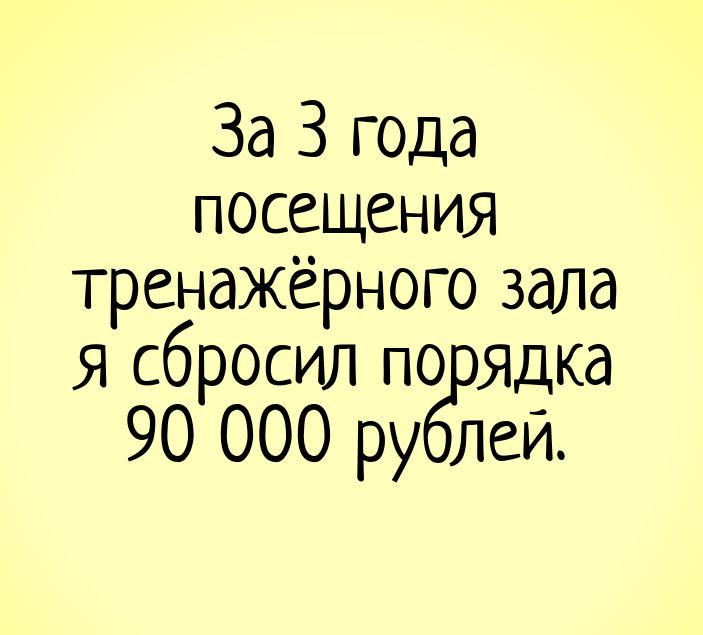 изображение: За 3 года посещения тренажёрного зала я сбросил порядка 90 000 рублей. #Прикол