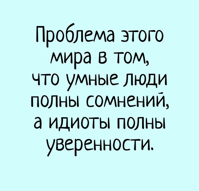 изображение: Проблема этого мира в том, что умные люди полны сомнений, а идиоты полны уверенности. #Прикол
