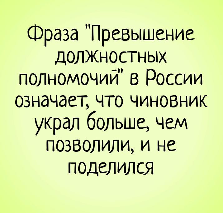 изображение: Фраза 'Превышение должностных полномочий' в России означает, что чиновник украл больше, чем позволили, и не поделился #Прикол