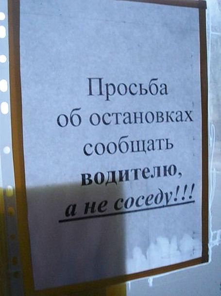 изображение: Просьба об остановках сообщать водителю, а не соседу #Смешные объявления