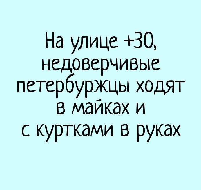 На улице +30, недоверчивые петербуржцы ходят в майках и с куртками в руках | #прикол