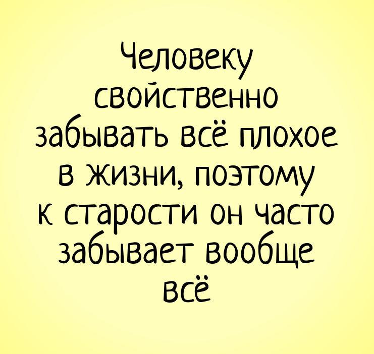 Человеку свойственно забывать всё плохое в жизни, поэтому к старости он часто забывает вообще всё | #прикол