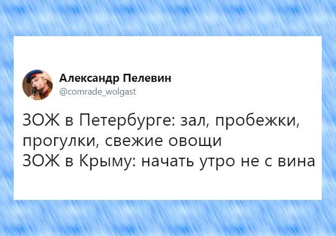 изображение: ЗОЖ в Петербурге: зал, пробежки, прогулки, свежие овощи. ЗОЖ в Крыму: начать утро не с вина #Прикол