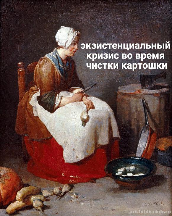 изображение: Экзистенциальный кризис во время чистки картошки #Прикол