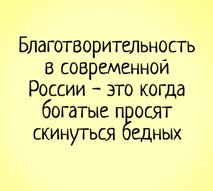 изображение: Благотворительность в современной России - это когда богатые просят скинуться бедных #Прикол