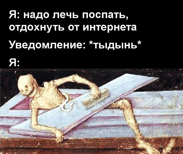 изображение: Я: надо лечь поспать, отдохнуть от интернета Уведомление: *тыдынь* Я: #Прикол