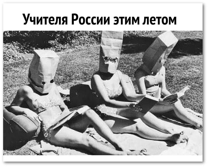 изображение: Учителя России этим летом. #Прикол