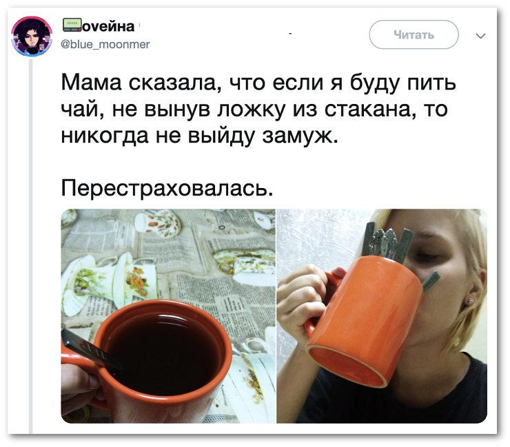 изображение: Мама сказала, что если я буду пить чай, не вынув ложку из стакана, то никогда не выйду замуж. Перестраховалась. #Прикол
