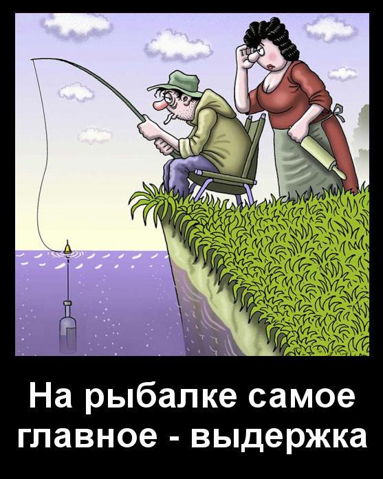 изображение: На рыбалке самое главное - выдержка #Прикол