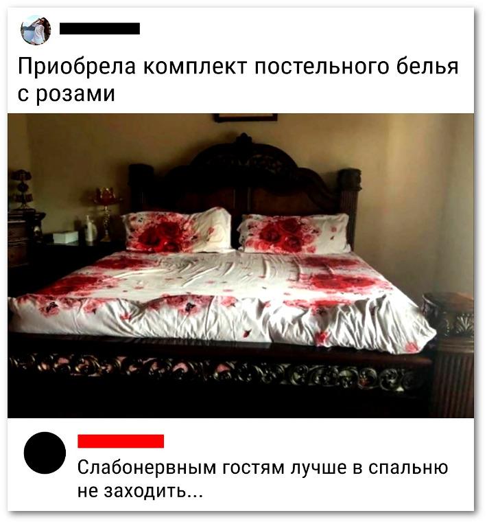 изображение: Приобрела комплект постельного белья с розами. - Слабонерным гостям лучше в спальню не заходить #Прикол