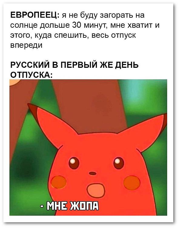 изображение: Европеец: я не буду загорать на солнце больше 30 минут, мне хватит и этого, куда спешить, весь отпуск впереди. Русский в первый же день отпуска. #Прикол