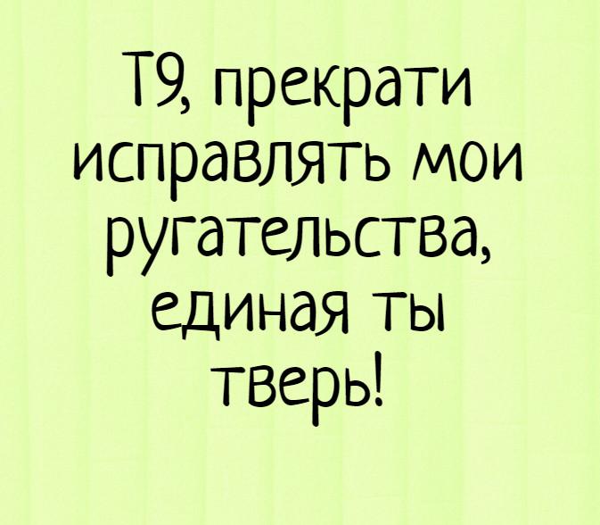 изображение: Т9, прекрати исправлять мои ругательства, единая ты тверь! #Прикол