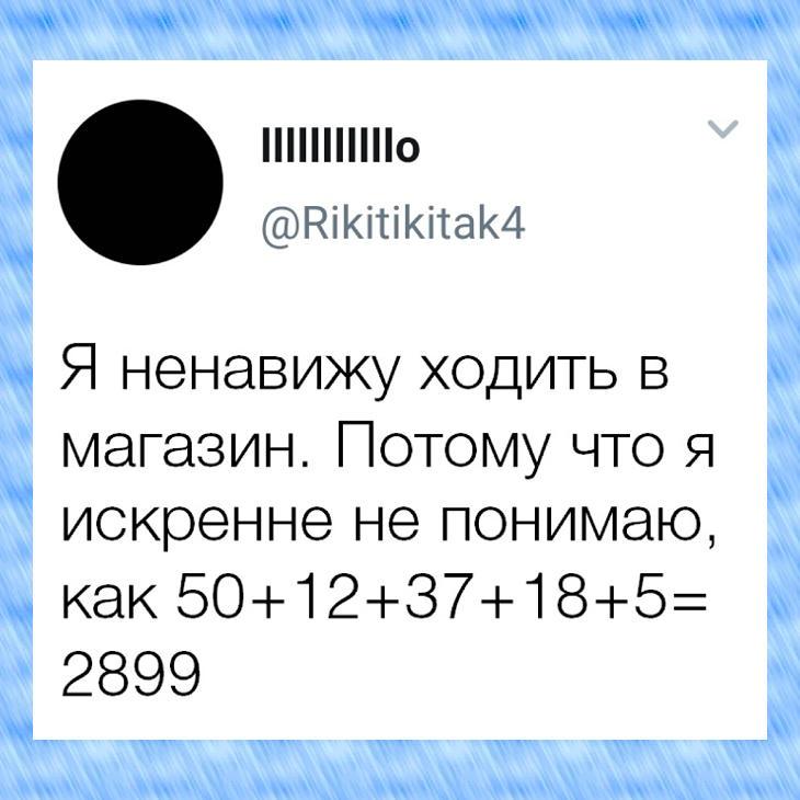 изображение: Я ненавижу ходить в магазин. Потому что я искренне не понимаю, как 50+12+37+18+5=2899 #Прикол