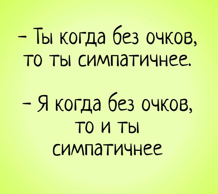 - Ты когда без очков, то ты симпатичнее. - Я когда без очков, то и ты симпатичнее | #прикол