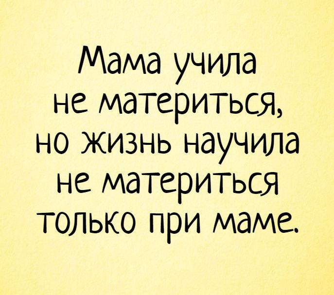изображение: Мама учила не материться, но жизнь научила не материться только при маме. #Прикол