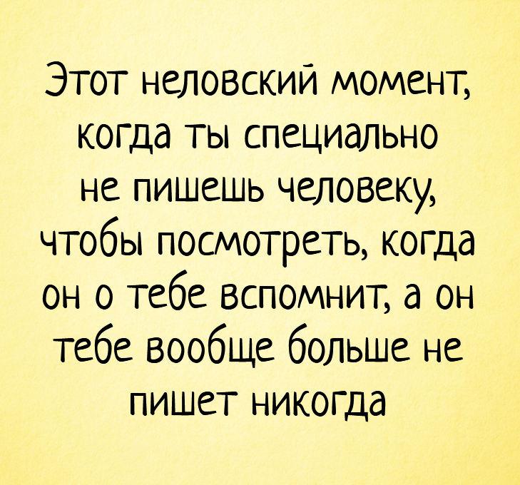 Этот неловский момент, когда ты специально не пишешь человеку, чтобы посмотреть, когда он о тебе вспомнит, а он тебе вообще больше не пишет никогда | #прикол