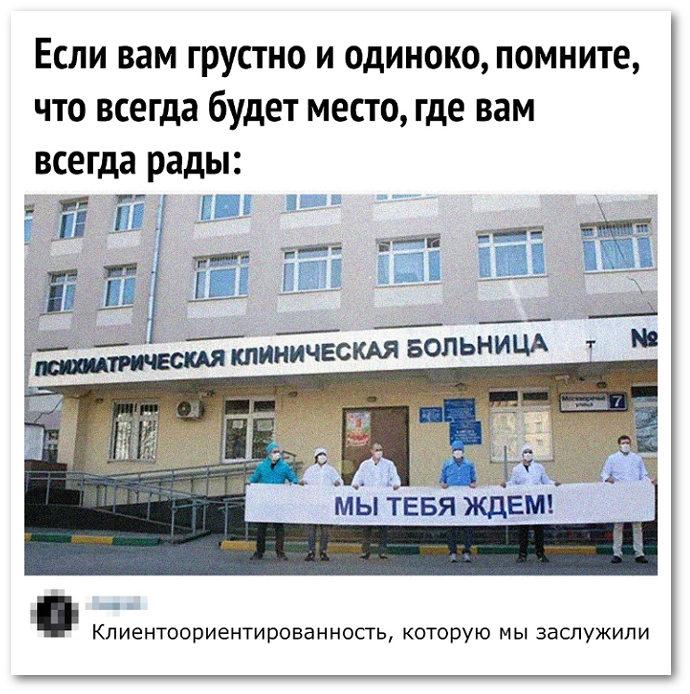 изображение: Если вам грустно и одиноко, помните, что всегда будет место, где вам всегда рады: Психиатрическая клиническая больница - мы тебя ждём! - Клиентоориентированность, которую мы заслужили #Прикол