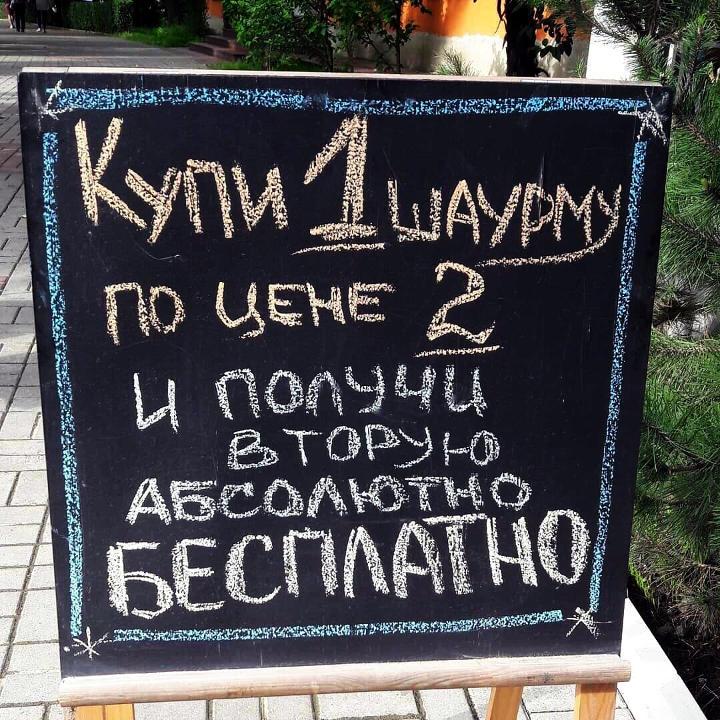 изображение: Купи 1 шаурму по цене 2ух и получи вторую абсолютно бесплатно! #Смешные объявления