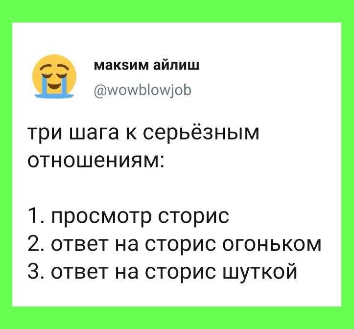 изображение: 3 шага к серьезным отношениям: 1. Просмотр сториз. 2. Ответ на сториз огоньком. 3. Ответ на сториз шуткой. #Прикол
