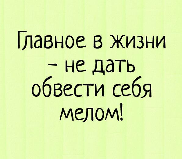 изображение: Главное в жизни - не дать обвести себя мелом! #Прикол