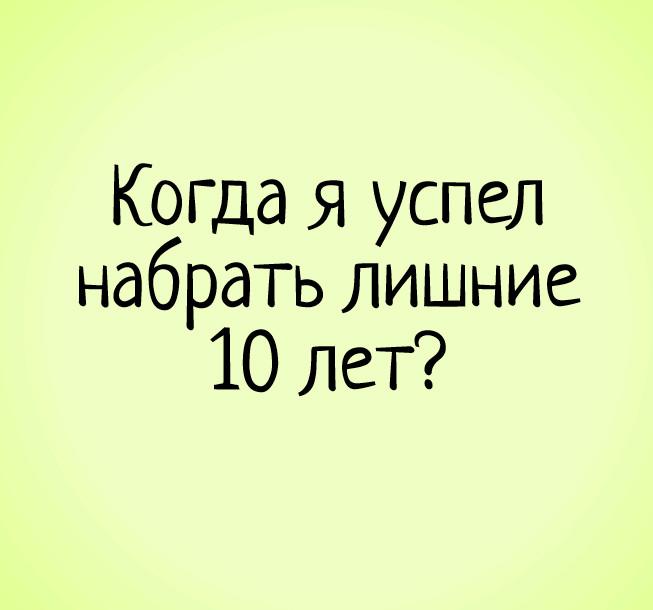 изображение: Когда я успел набрать лишние 10 лет? #Прикол