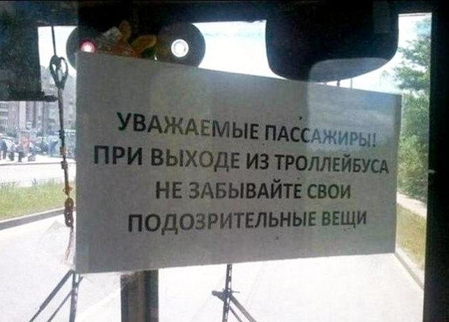 изображение: - Уважаемые пассажиры! При выходе из троллейбуса не забывайте свои подозрительные вещи! #Смешные объявления