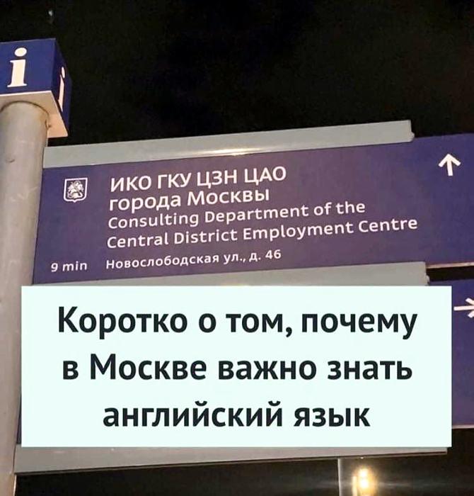изображение: Коротко о том, почему в Москве важно знать английский язык #Прикол