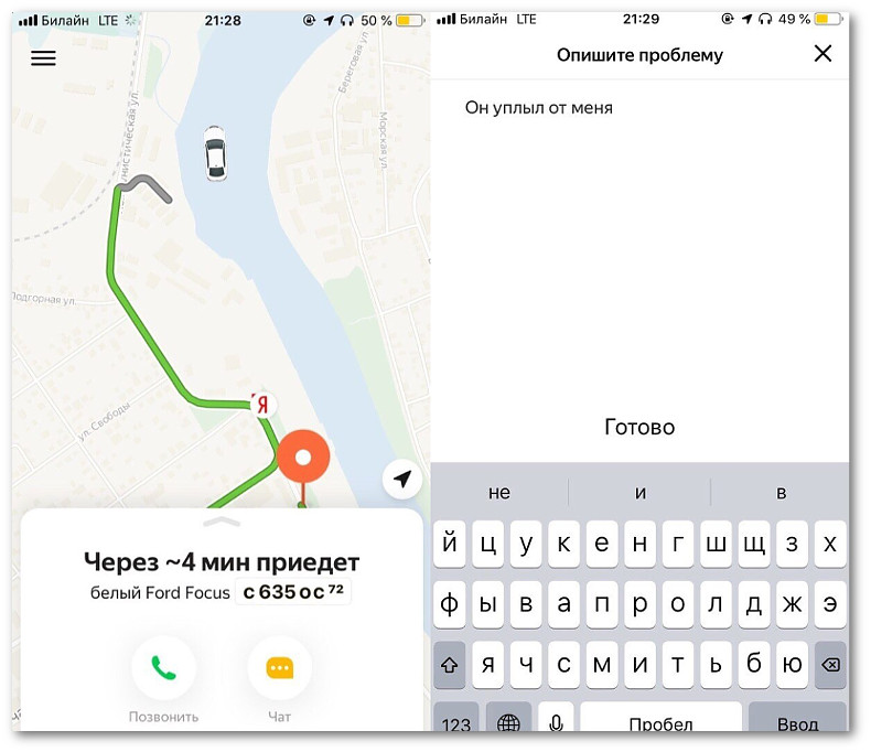 изображение: Вызов такси через приложение на телефоне. Опишите проблему: - Он уплыл от меня #CМС приколы