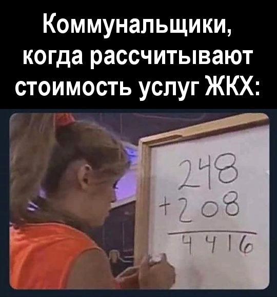 изображение: Коммунальщики, когда рассчитывают стоимость услуг ЖКХ #Прикол