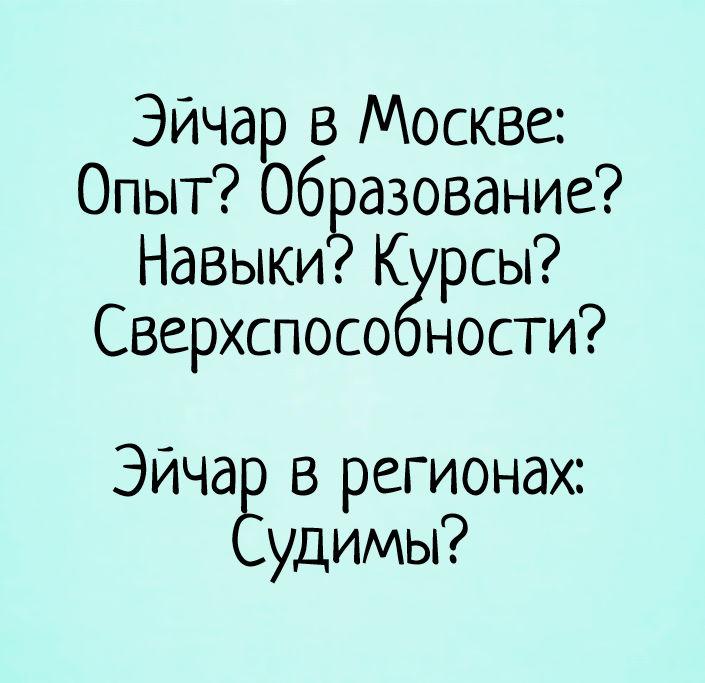 изображение: Эйчар в Москве: Опыт? Образование? Навыки? Курсы? Сверхспособности? Эйчар в регионах: Судимы? #Прикол