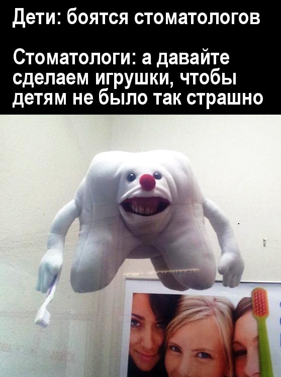 изображение: Дети: боятся стоматологов Стоматологи: а давайте сделаем игрушки, чтобы детям не было так страшно #Прикол