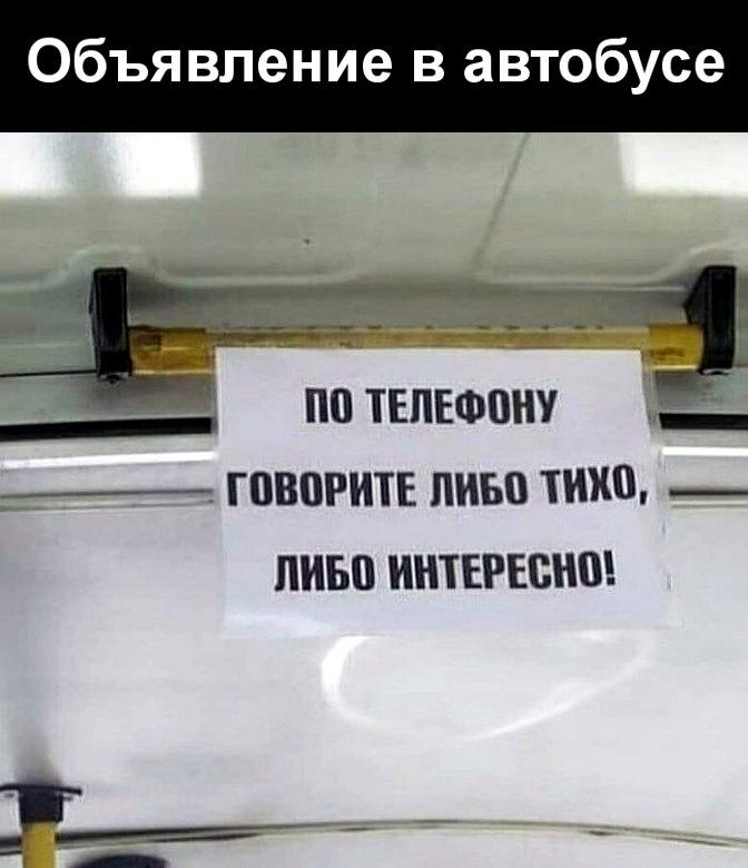 изображение: Объявление в автобусе: По телефону говорите либо тихо, либо интересно. #Смешные объявления
