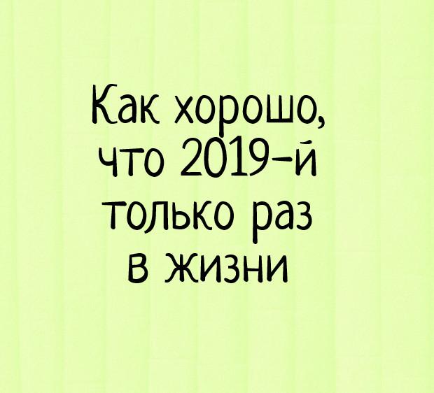 изображение: Как хорошо, что 2019-й только раз в жизни #Прикол