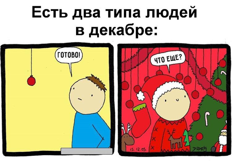 изображение: Есть два типа людей в декабре #Прикол