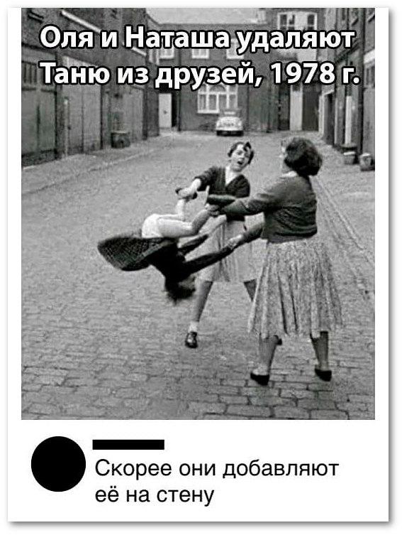 изображение: Оля и Наташа удаляют Таню из друзей, 1978 год. - Скорее они добавляют её на стену #Прикол