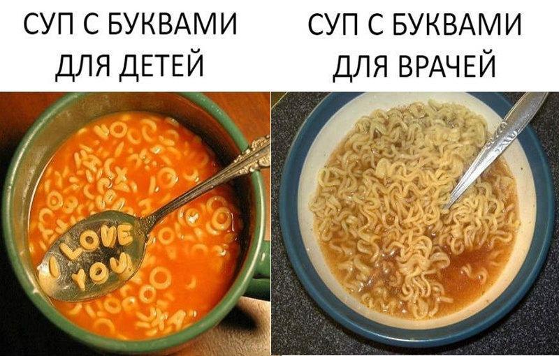 Суп с буквами для детей. Суп с буквами для врачей. | #прикол