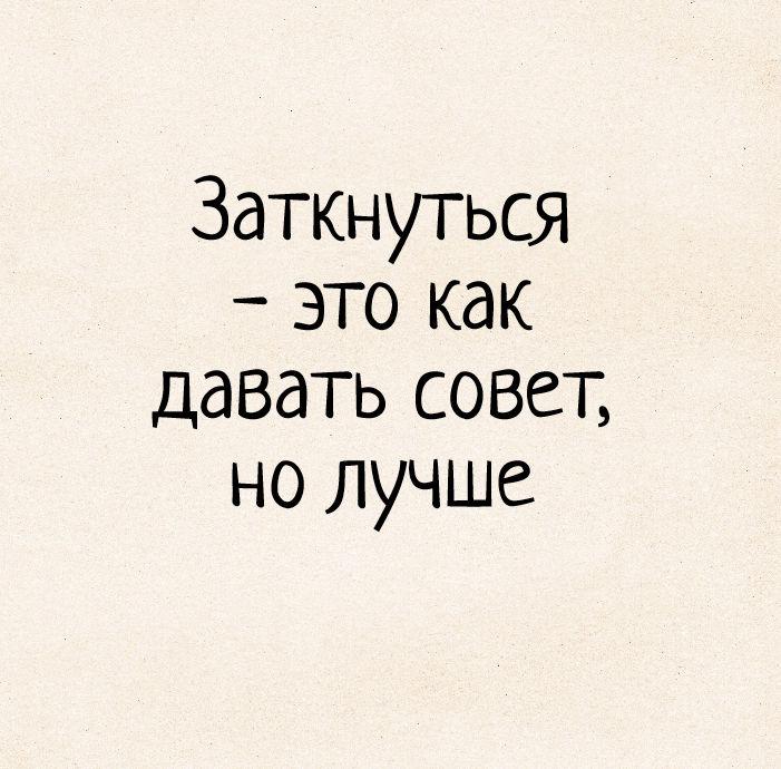 изображение: Заткнуться - это как давать совет, но лучше #Прикол
