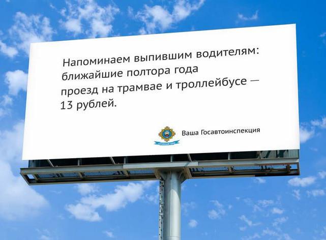 Напоминаем выпившим водителям: ближайшие полтора года проезд на трамвае и троллейбусе - 13 рублей. Ваша Госавтоинспекция. | #прикол