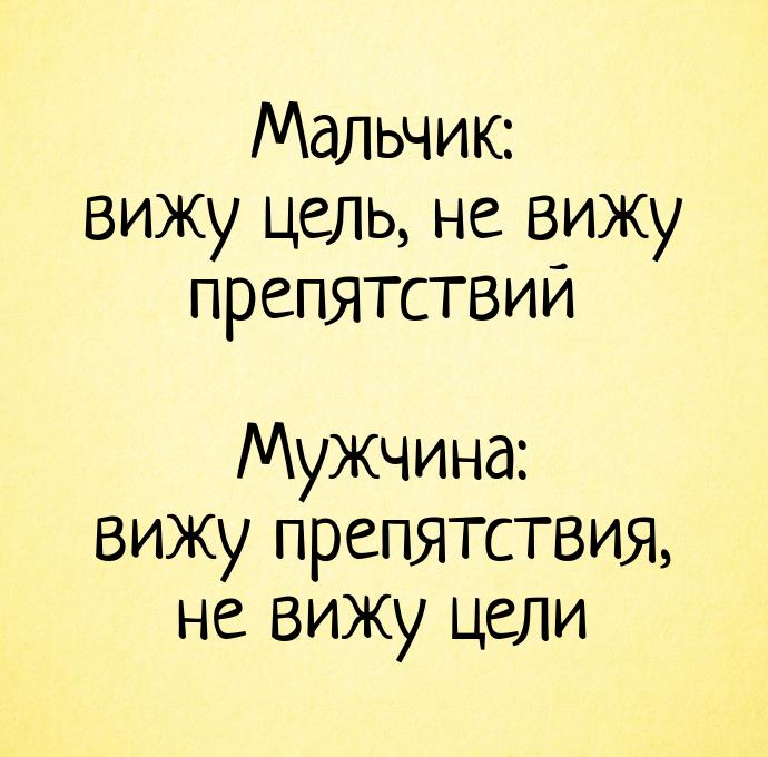 изображение: Мальчик: вижу цель, не вижу препятствий Мужчина: вижу препятствия, не вижу цели #Прикол