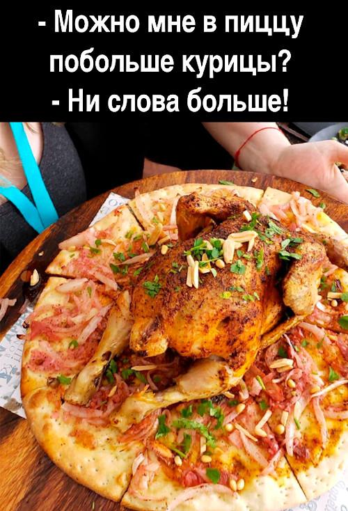 изображение: - Можно мне в пиццу побольше курицы? - Ни слова больше! #Прикол