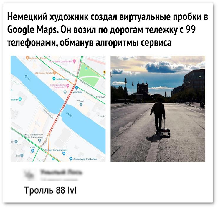 Немецкий художник создал виртуальные пробки в Google Maps. Он возил по дороге тележку с 99 телефонами, обманув алгоритмы сервиса. | #прикол