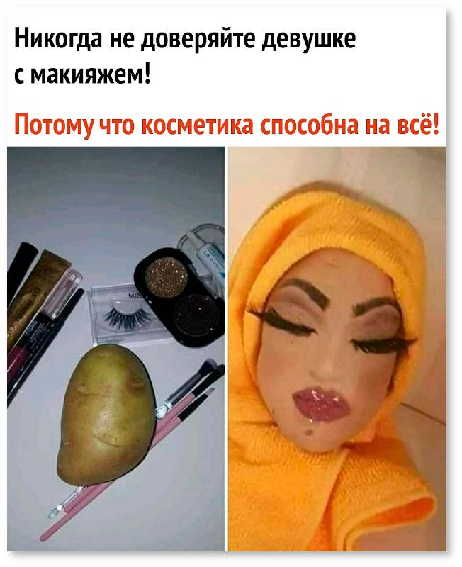 изображение: Никогда не доверяйте девушке с макияжем! Потому что косметика способна на всё. #Прикол
