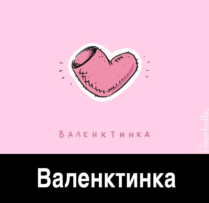 изображение: Валенктинка #Прикол
