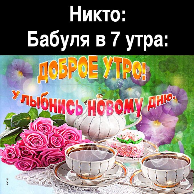 изображение: Никто: Бабуля в 7 утра: Доброе утро! Улыбнись новому дню! #Прикол
