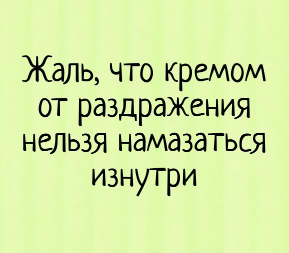 изображение: Жаль, что кремом от раздражения нельзя намазаться изнутри. #Прикол